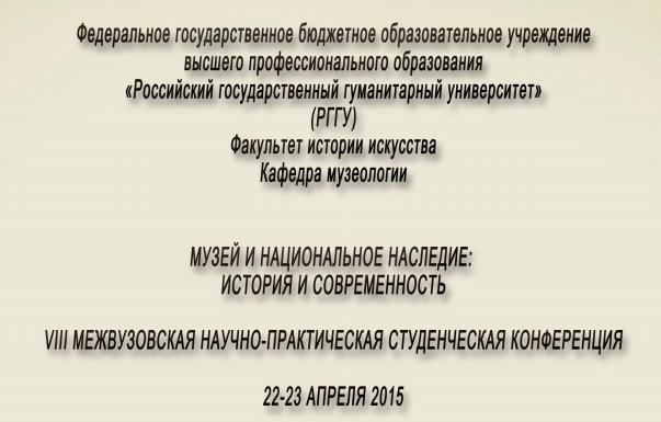 Программа студенческой конференции